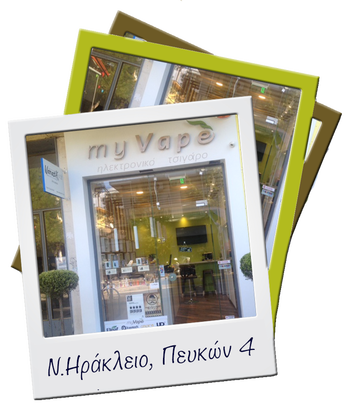 my_vape_shop_hrakleio