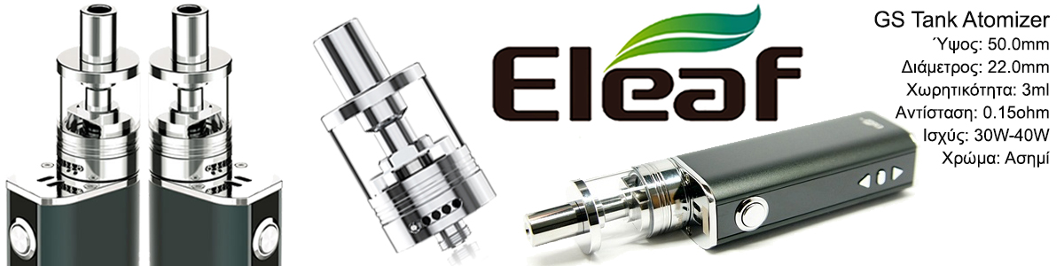 gs tank atomizer