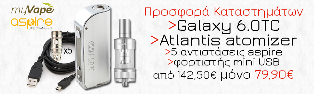 aspire atlantis galaxy_offer