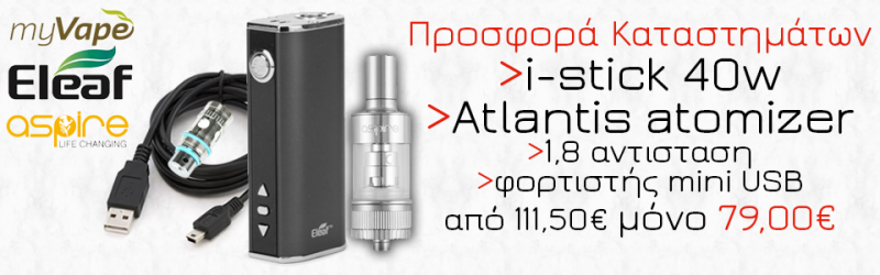 eleaf-40_atlantis-aspire_offer