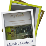 my vape shop marousi
