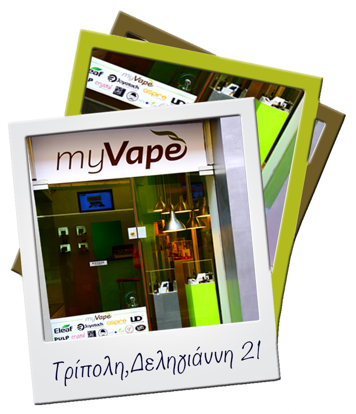 my-vape-shop-trpoli